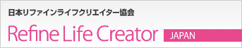Re-Life|日本リファインライフクリエイター協会