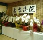 香良病院 創立70周年・新病棟竣工パーティー